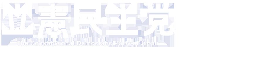 立憲民主党 奈良県総支部連合会